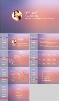 IOS风格简历ppt模板