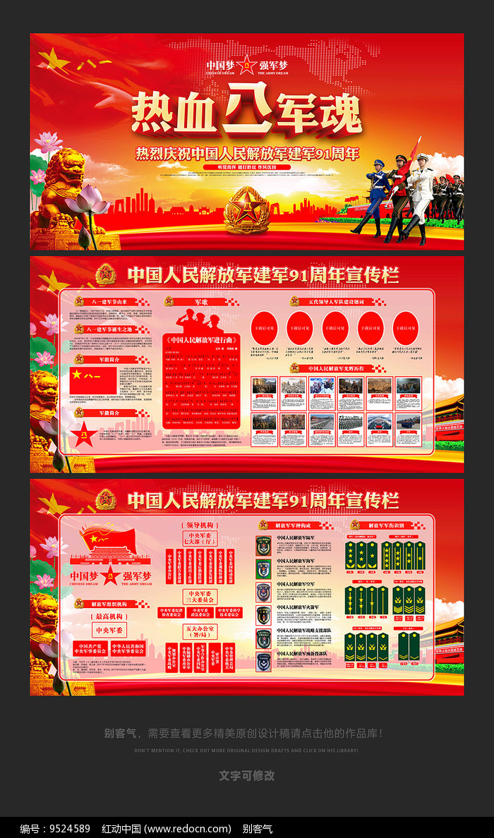八一建军节部队宣传展板图片