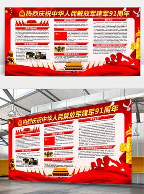 八一建军节宣传栏展板