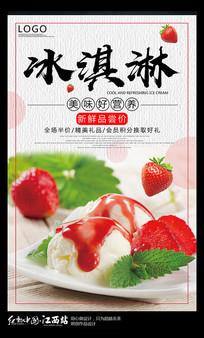 冰淇淋PSD促销海报