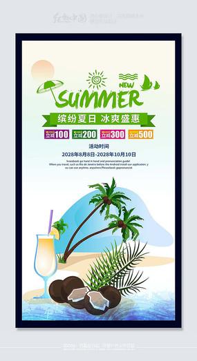 创意卡通缤纷夏日海报设计