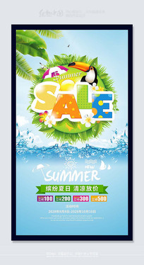 创意时尚缤纷夏日活动海报