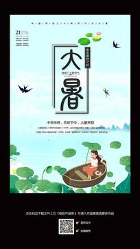 传统节气二十四节气大暑海报
