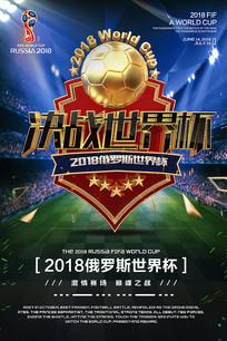 大气决战世界杯海报