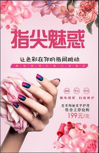 粉红色美甲海报设计