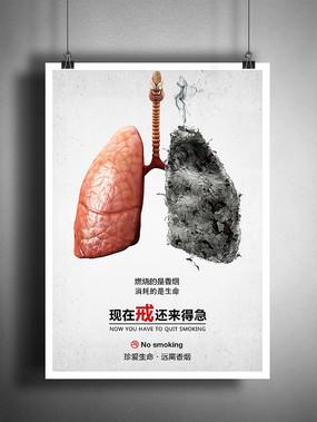 公益广告戒烟海报设计