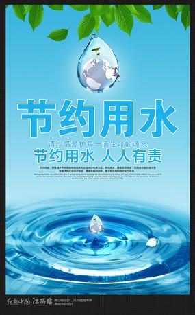 公益节约用水海报
