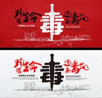 国际禁毒日海报设计