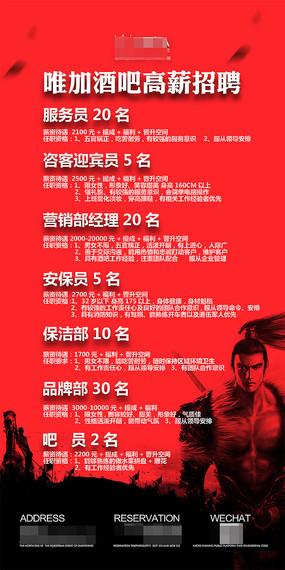 红色霸气水墨英雄招聘海报