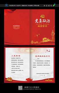红色党员政治生日卡