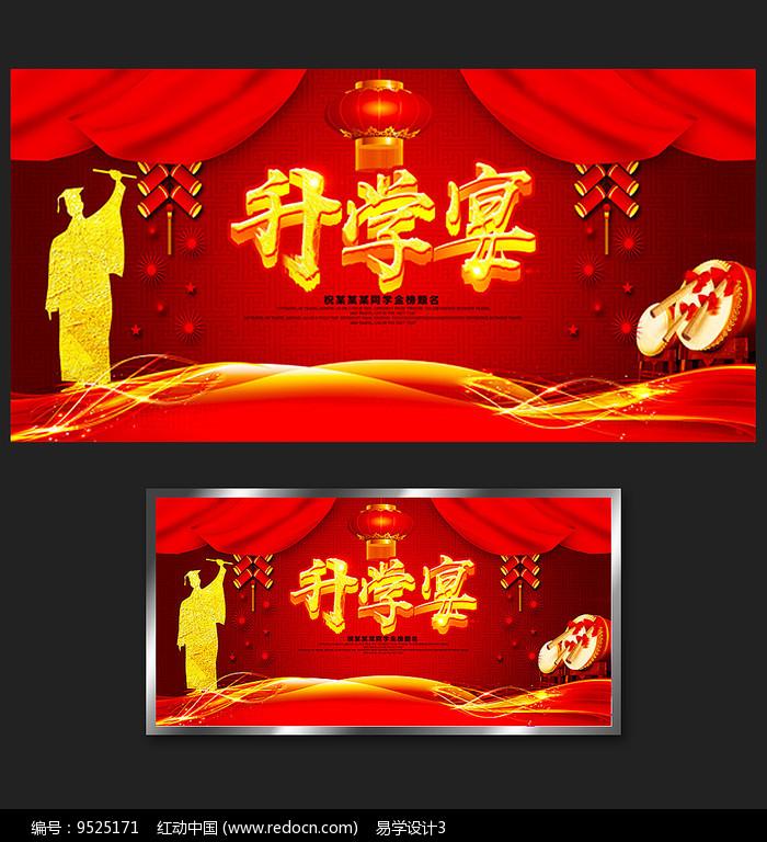 红色大气升学宴海报图片