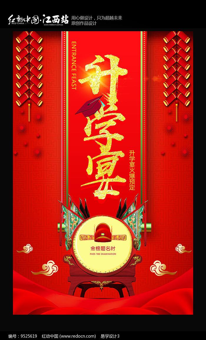 红色简约升学宴海报图片