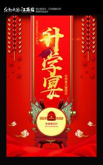 红色简约升学宴海报
