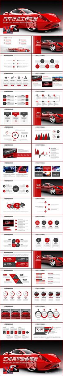 红色汽车销售4S店保养PPT