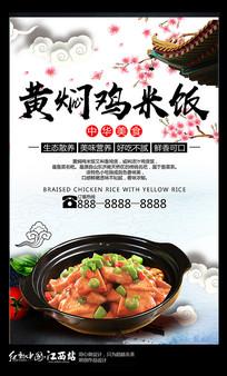 黄焖鸡米饭PSD宣传海报