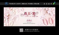 婚庆背景海报设计