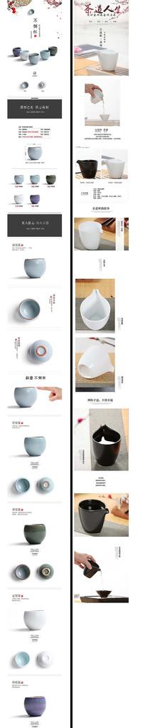 简洁中国风不倒杯茶杯详情页