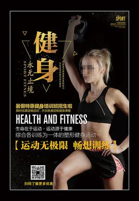 健身房运动健身海报