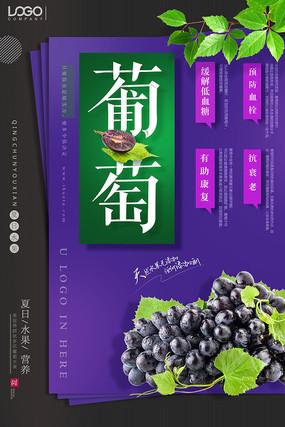 简约葡萄水果海报