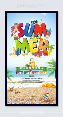 简约时尚夏季活动促销海报