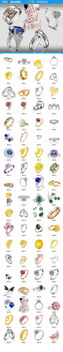 戒指首饰png素材