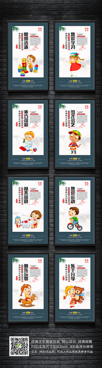 经典传统幼儿园文化展板挂画