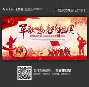 军歌嘹亮颂祖国建军节展板