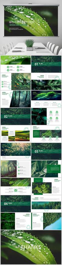 绿色出行低碳环保PPT模板