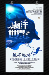 旅行社夏季海洋馆海底世界海报