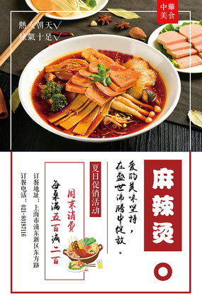 麻辣烫美食宣传海报