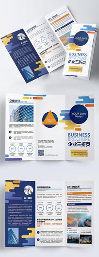 美式商务企业公司宣传三折页