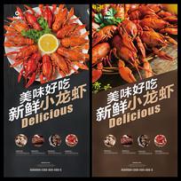 美味小龙虾烧烤美食海报