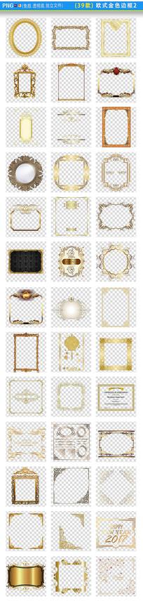 欧式金色边框png素材