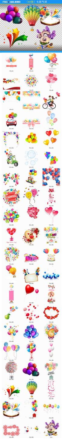 七彩气球png素材