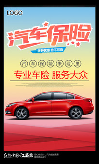 汽车保险PSD促销海报