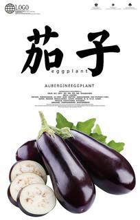 茄子宣传海报