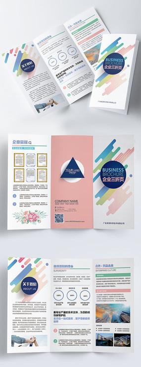清新简约公司企业宣传三折页