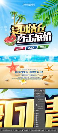清新夏日清仓促销夏季海报