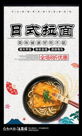 日式拉面促销海报