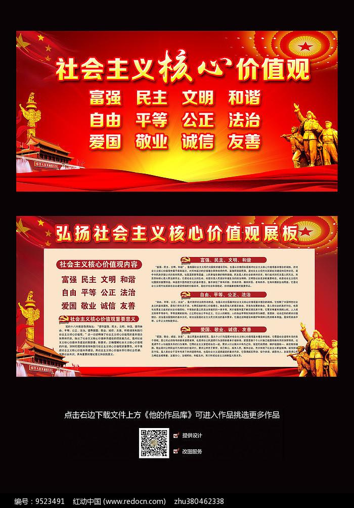 社会主义核心价值观宣传栏展板图片