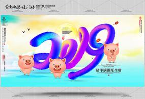 时尚创意2019年猪年海报