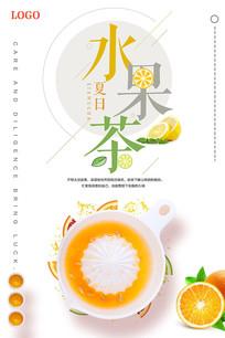 时尚大气水果茶海报设计