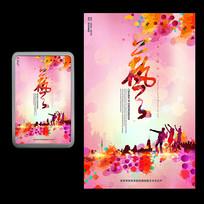 水彩创意文化艺术海报