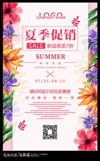 水彩夏季促销海报设计