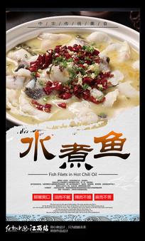 水煮鱼宣传海报
