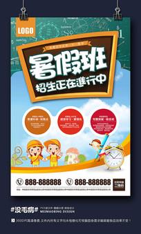 暑假班招生宣传海报