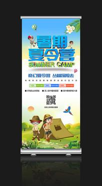 暑期夏令营X展架设计