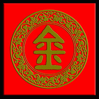 五行之金葫芦圆形边框