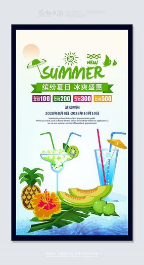 夏季冰爽盛惠活动海报