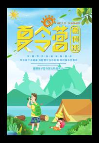 夏令营招生宣传海报